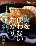 Warikiri Easy Cooking 2 (ORANGE PAGE BOOKS) (2009) ISBN: 4873036119 [Japanese Import]