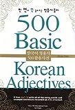 500 Basic Korean Adjectives, Bryan Park, 1565911490