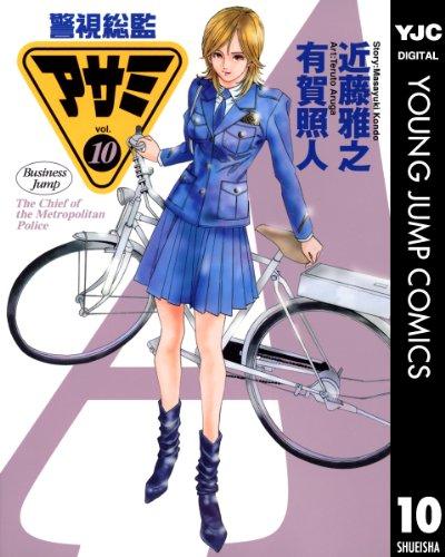 警視総監アサミ 10巻 (Kindle) ...
