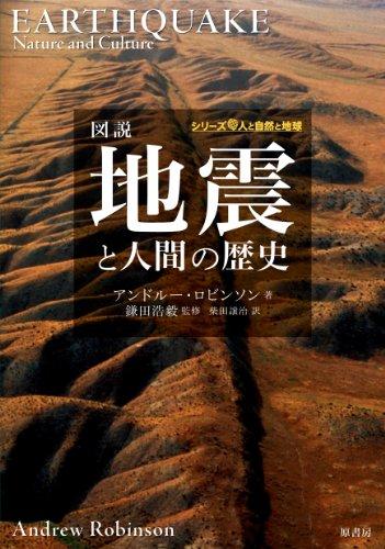 図説 地震と人間の歴史 (シリーズ人と自然と地球)