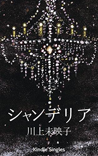 シャンデリア (Kindle Single)