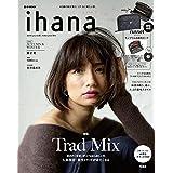 ihana 2017年Vol.2 小さい表紙画像