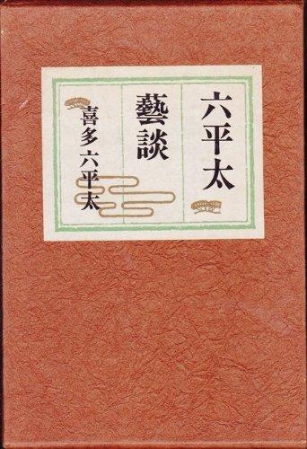 六平太芸談 (1973年)