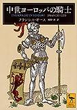 中世ヨーロッパの騎士 (講談社学術文庫)
