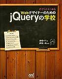 やさしくはじめるWebデザイナーのためのjQueryの学校