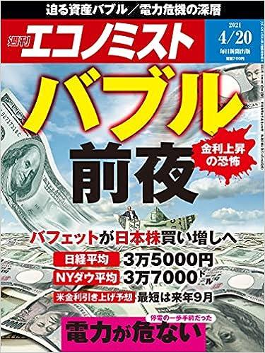 [雑誌] 週刊エコノミスト 2021年04月20日号