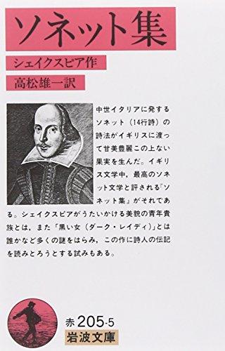 ソネット集 (岩波文庫 赤 205-5)
