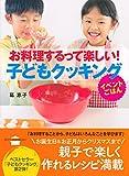 お料理するって楽しい! 子どもクッキング イベントごはん (講談社のお料理BOOK)