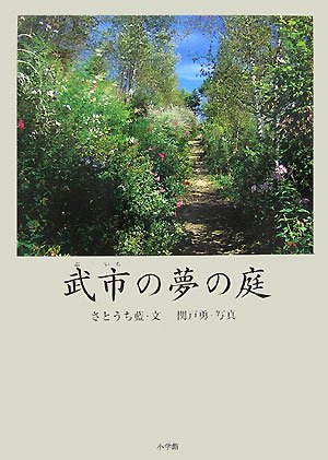 Garden of Dreams Takeichi (BE-PAL BOOKS) (2007) ISBN: 4093665354 [Japanese Import]