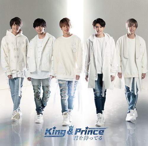 King & Prince / 君を待ってる[DVD付初回限定盤B]の商品画像