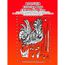 ROOSTER Coloring Book Chinese New Year Learn Chinese Language Symbols Easy to Medium Levels For Children Adults Retirees Elderly Home Work Hospital Retirement  by Surrealist Artist Grace Divine