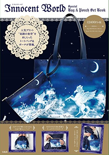 Innocent World 2016 ‐ Special Bag & Pouch Set Book 大きい表紙画像