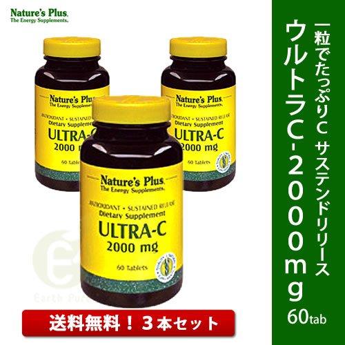 ウルトラ ビタミンC 2000mg ローズヒップ入 Ultra-C 2000mg 3本セット[海外直送品] B007A2ZMMM