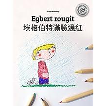 Egbert rougit/埃格伯特滿臉通紅: Un livre d'images pour les enfants (Edition bilingue français-chinois traditionnel) (French Edition)