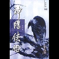 金庸作品集:神雕侠侣(第四卷)(新修版)