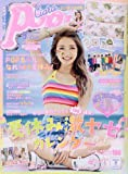 Popteen(ポップティーン) 2016年 09 月号 [雑誌]