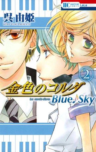 金色のコルダ Blue♪Sky 2 (花とゆめCOMICS)