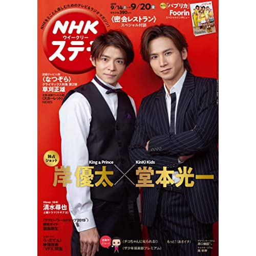 NHK ステラ 2019年 9/20号 表紙画像