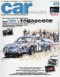 car MAGAZINE (カーマガジン) 2018年5月号 Vol.479