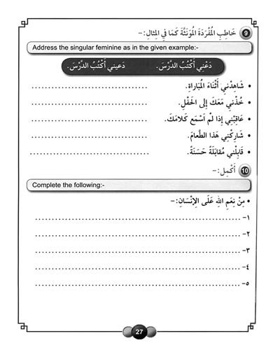 Horizons in the Arabic Language Workbook: Level 6 (New Edition ...