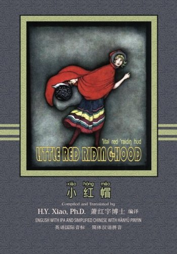Riding Hood Little Nursery Red (Little Red Riding-Hood (Simplified Chinese): 10 Hanyu Pinyin with IPA Paperback B&W (Favorite Fairy Tales) (Volume 9) (Chinese Edition))