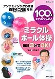 100歳までボケないミラクルボール体操 (主婦と生活生活シリーズ)