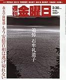 週刊金曜日 2018年3/30号 [雑誌]