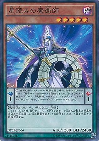 cartas de Yu-Gi-Oh SD29-JP006 Hoshiyomi del mago (normal) Yu ...