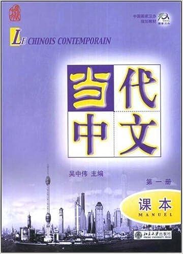 Ebook à télécharger Le Chinois Contemporain Vol.1 - Manuel PDF PDB CHM