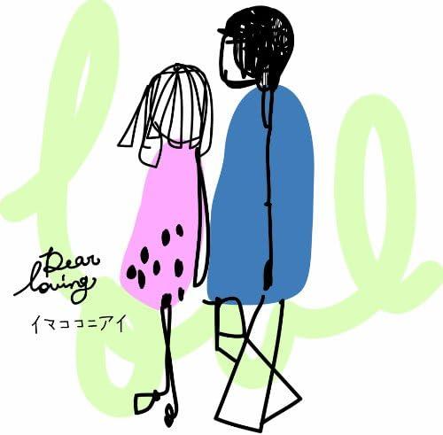 Amazon.co.jp: イマココニアイ 【B-TYPE】: 音楽