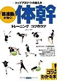 「筋連動」が効く! 体幹トレーニング コツのコツ (コツがわかる本!)