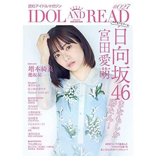 IDOL AND READ 027 表紙画像