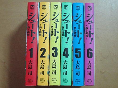 シュート! 熱き挑戦 全6巻完結 (文庫版)の商品画像