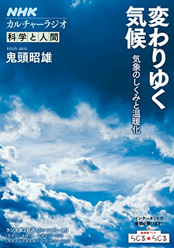 NHKカルチャーラジオ 科学と人間 変わりゆく気候―気象のしくみと温暖化 (NHKシリーズ)