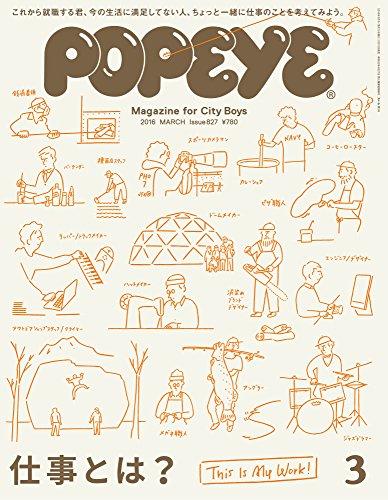 POPEYE(ポパイ) 2016年 3月号 [雑誌]