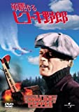 華麗なるヒコーキ野郎 [DVD]