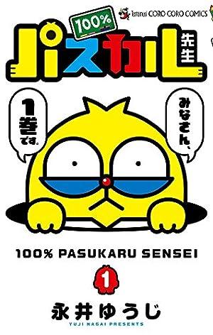 100%パスカル先生 DVD
