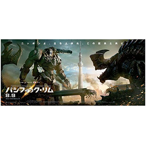 Pacific Rim Kaiju's and Jaeger Ready to Battle Japanese Promo Art 8 x 10 Inch Photo