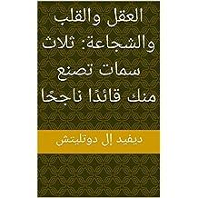 العقل والقلب والشجاعة: ثلاث سمات تصنع منك قائدًا ناجحًا (Arabic Edition)