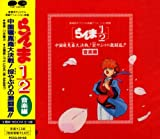 Ranma 1/2 Movie 1 Soundtrack