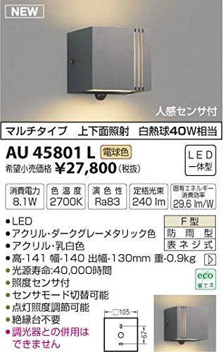 AU45801L 電球色LED人感センサ付アウトドアポーチ灯 B01GCAX6RA