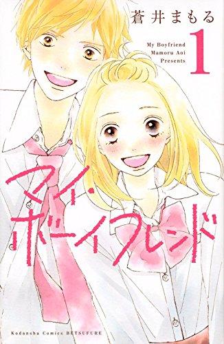 マイ・ボーイフレンド(1) (講談社コミックス別冊フレンド)