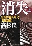 消失 上  金融腐蝕列島・完結編 (角川文庫)