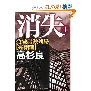 『消失 上 金融腐蝕列島・完結編 (角川文庫)』
