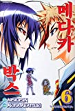 Medaka box. 6 (Korean edition)