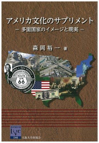 アメリカ文化のサプリメント: 多面国家のイメージと現実 (阪大リーブル)