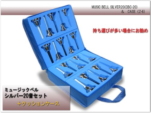 ミュージックベル(ハンドベル) シルバー20音 CBC-20 クッションケースセット   B00G9XDCP2