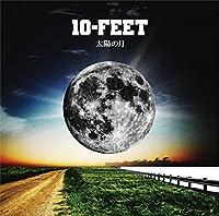 10-FEET / 太陽の月[DVD付初回限定盤]の商品画像