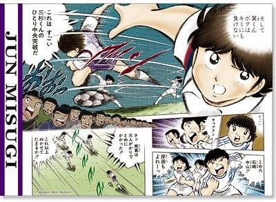 三杉 キャプテン 翼