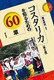 コスタリカを知るための60章【第2版】 (エリア・スタディーズ37)